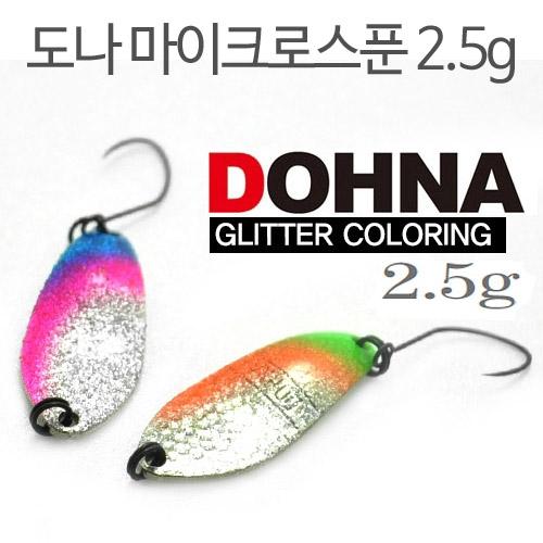 도나 마이크로스푼 2.5g/ Glittering Color/송어스푼